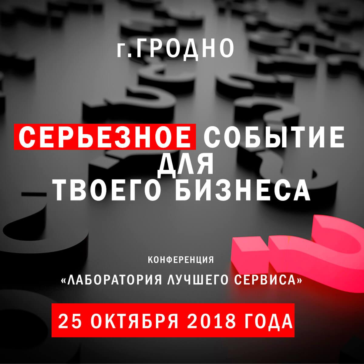 Конференция 25 октября 2018 года